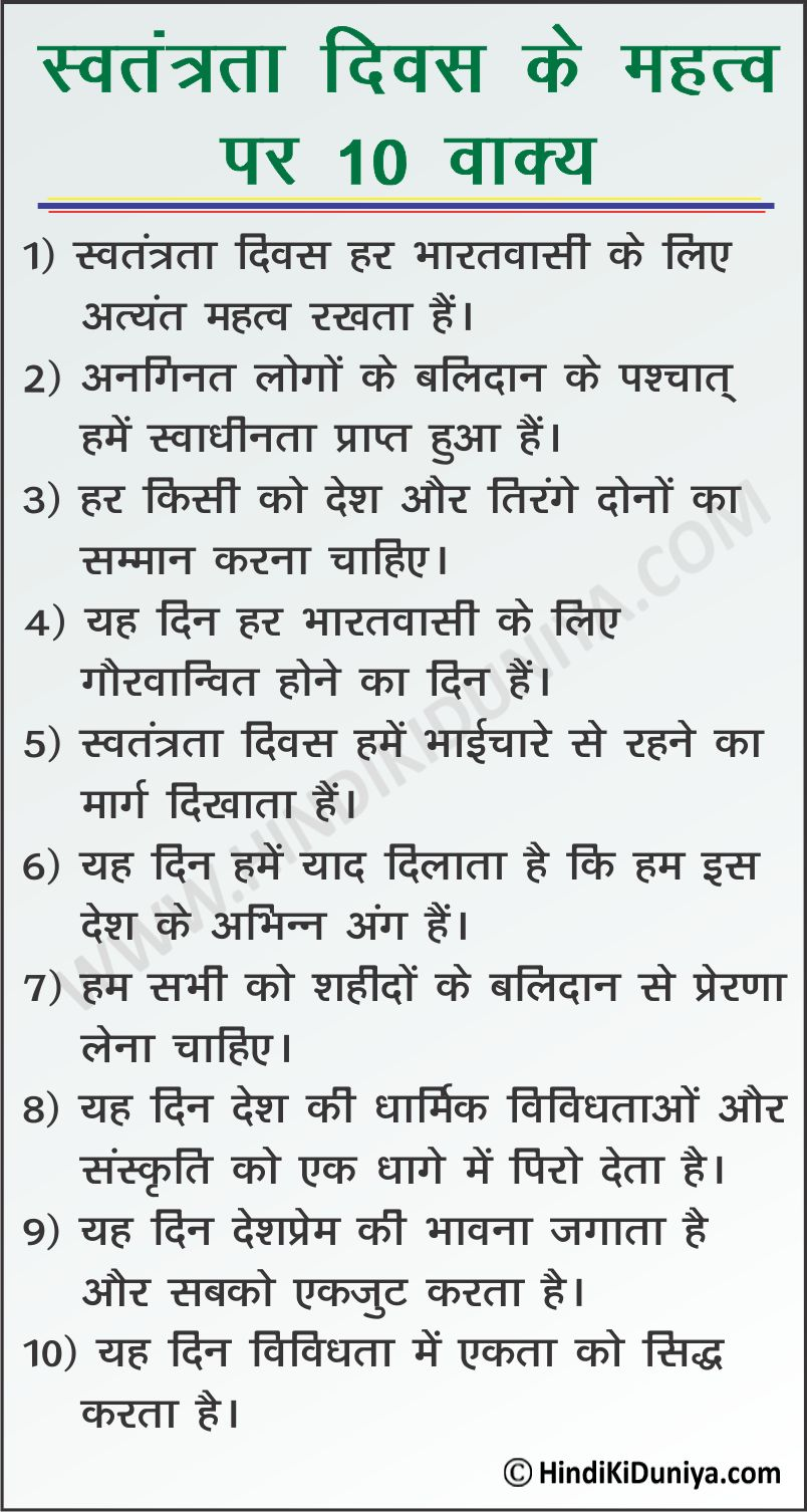 10 Lines on Importance of Independence Day