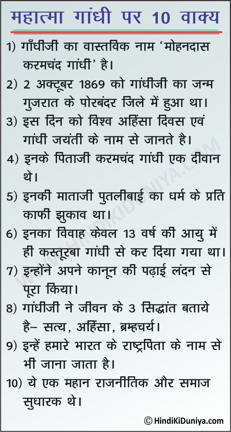 10 Lines on Mahatma Gandhi