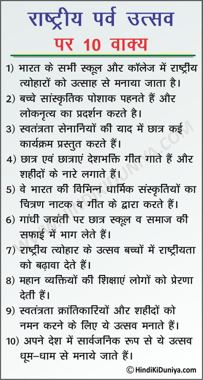 10 Lines on National Festivals Celebration