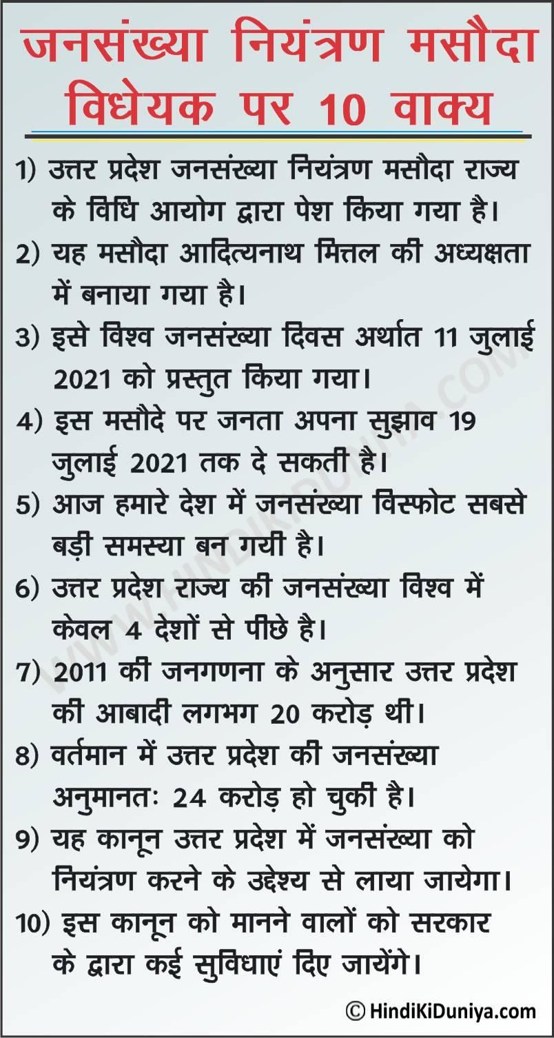 10 Lines on Population Control Bill
