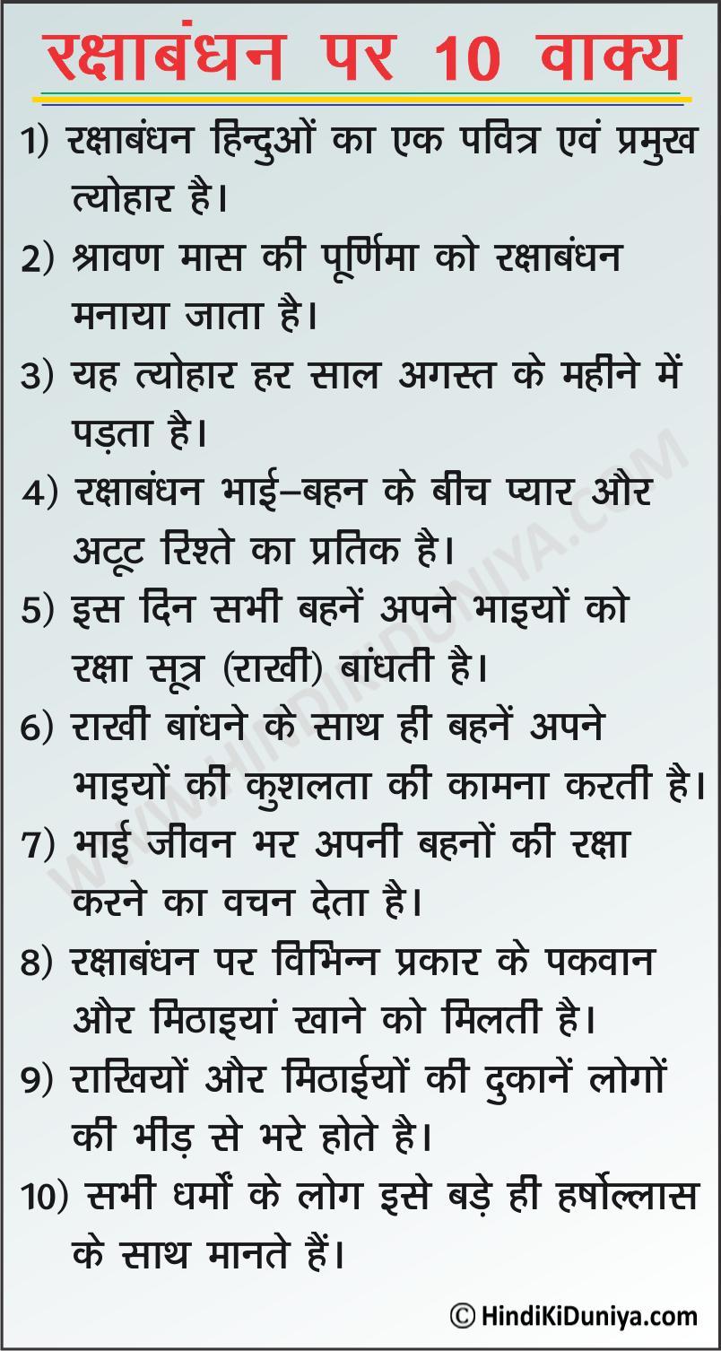 10 Lines on Raksha Bandhan