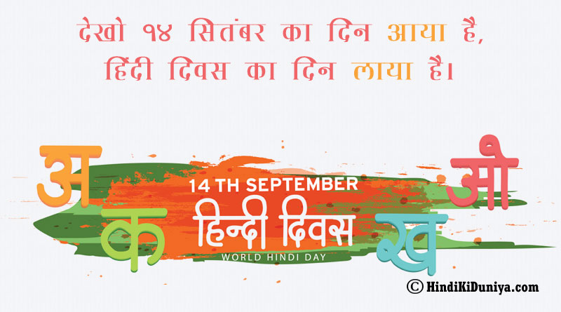 देखो 14 सितंबर का दिन आया है, हिंदी दिवस का दिन लाया है।
