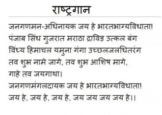राष्ट्रगान - National Anthem of India in Hindi