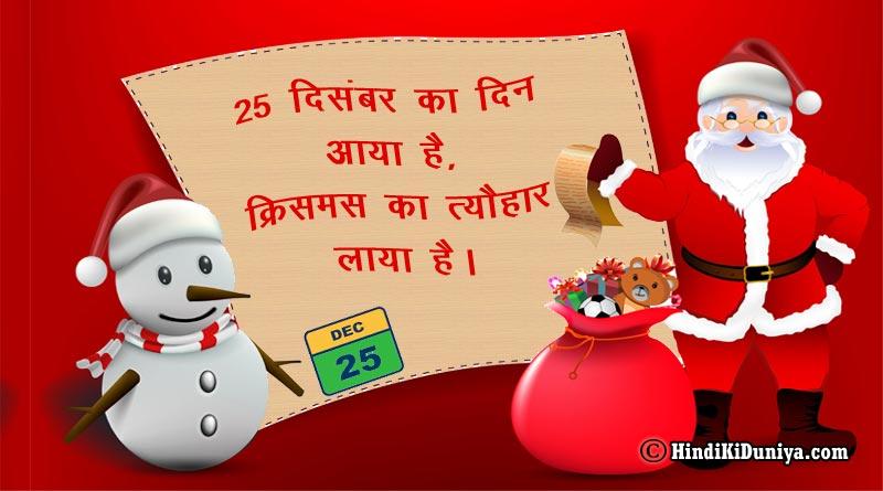 25 दिसंबर का दिन आया है, क्रिसमस का त्यौहार लाया है।