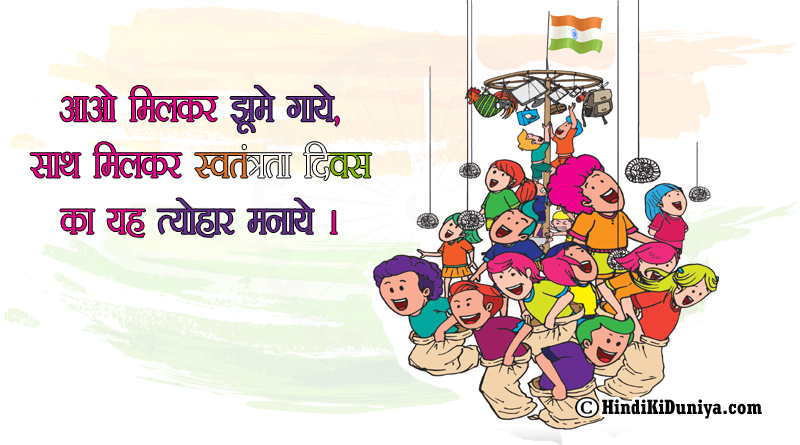 आओ मिलकर झूमे गाये, साथ मिलकर स्वतंत्रता दिवस का यह त्योहार मनाये।