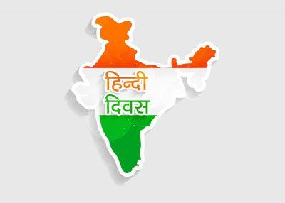 हिन्दी दिवस