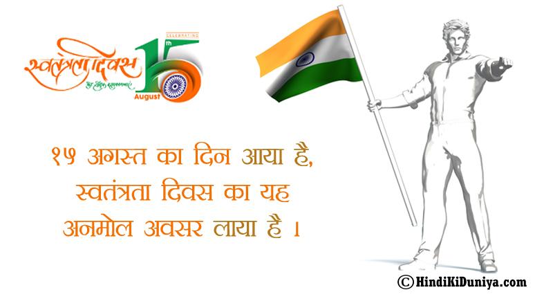 15 अगस्त का दिन आया है, स्वतंत्रता दिवस का यह अनमोल अवसर लाया है।