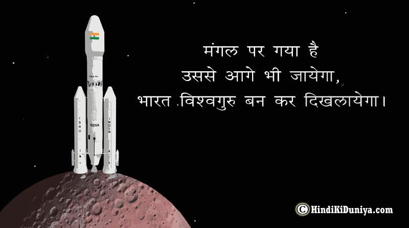 मंगल पर गया है उससे आगे भी जायेगा, भारत विश्वगुरु बन कर दिखलायेगा।