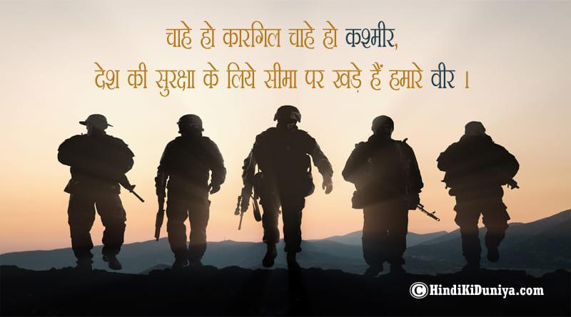 चाहे हो कारगिल चाहे हो कश्मीर, देश की सुरक्षा के लिये सीमा पर खड़े हैं हमारे वीर।