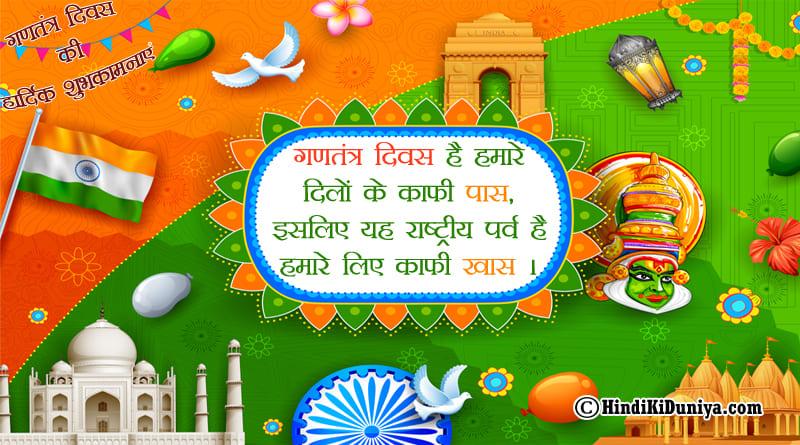 गणतंत्र दिवस है हमारे दिलों के काफी पास, इसलिए यह राष्ट्रीय पर्व है हमारे लिए काफी खास।