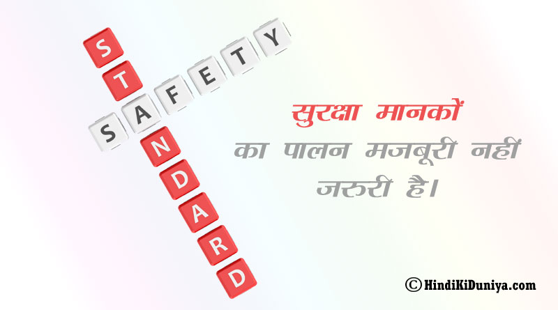 सुरक्षा मानकों का पालन मजबूरी नहीं जरुरी है।