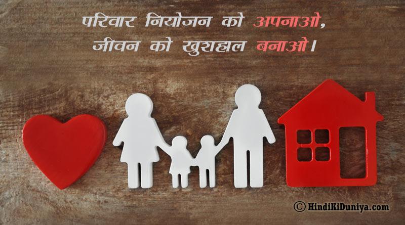 परिवार नियोजन को अपनाओ, जीवन को खुशहाल बनाओ।