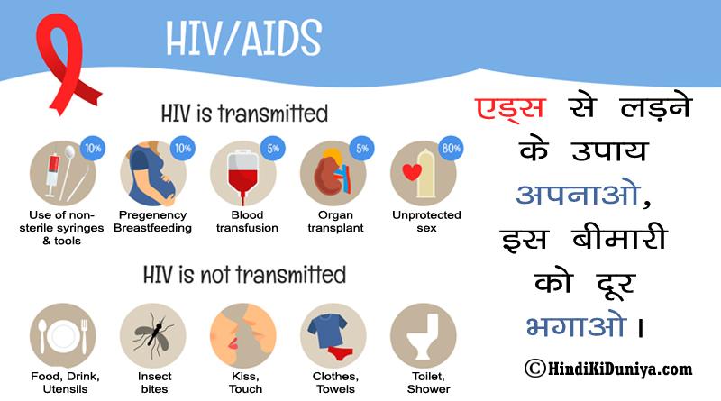 एड्स से लड़ने के उपाय अपनाओ, इस बीमारी को दूर भगाओ।