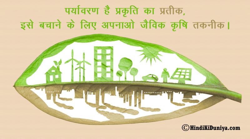 पर्यावरण है प्रकृति का प्रतीक, इसे बचाने के लिए अपनाओ जैविक कृषि तकनीक।
