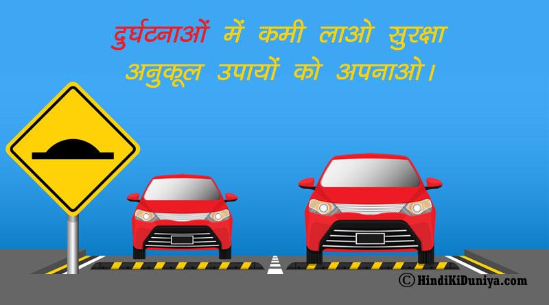 दुर्घटनाओं में कमी लाओ सुरक्षा अनुकूल उपायों को अपनाओ।