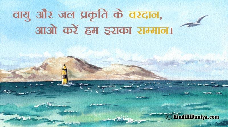 वायु और जल प्रकृति के वरदान, आओ करें हम इसका सम्मान।