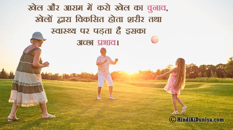 खेल और आराम में करो खेल का चुनाव, खेलों द्वारा विकसित होता शरीर तथा स्वास्थ्य पर पड़ता है इसका अच्छा प्रभाव।