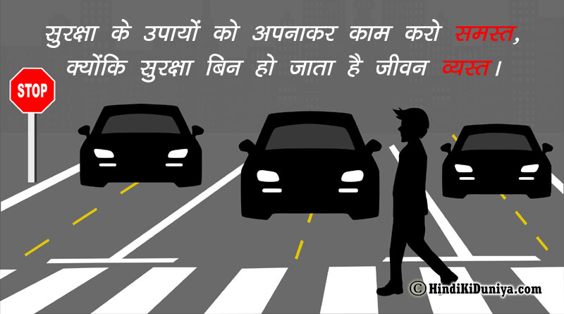 सुरक्षा के उपायों को अपनाकर काम करो समस्त, क्योंकि सुरक्षा बिन हो जाता है जीवन व्यस्त।