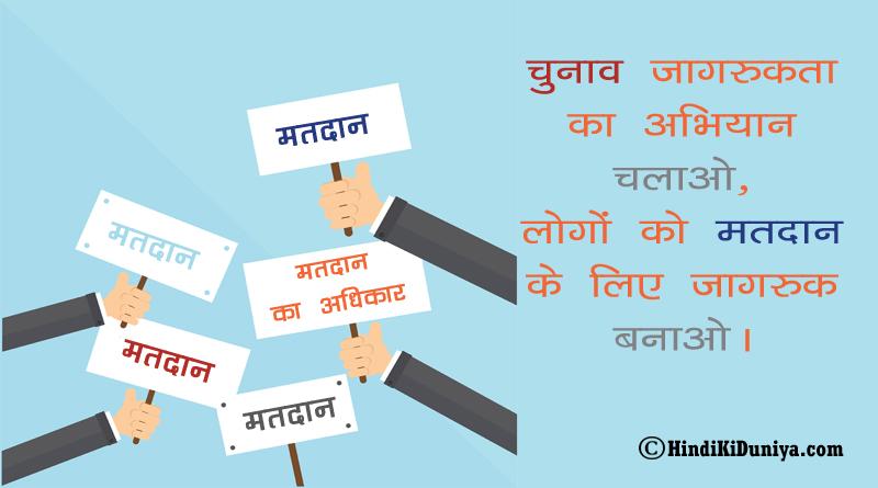 चुनाव जागरुकता का अभियान चलाओ, लोगों को मतदान के लिए जागरुक बनाओ।