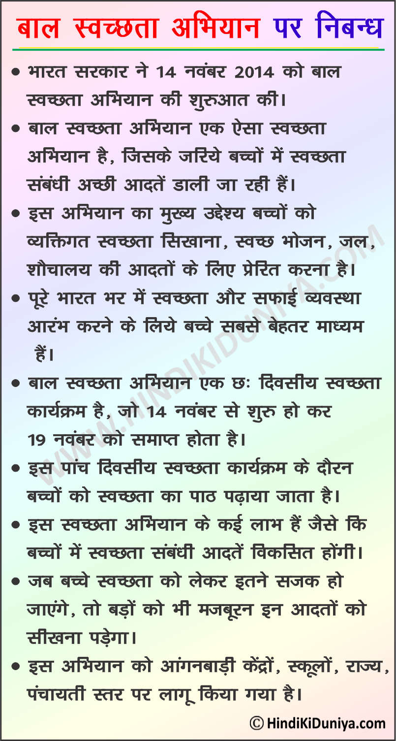 Essay on Bal Swachhta Abhiyan in Hindi