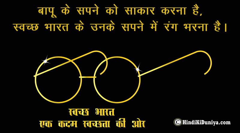 बापू के सपने को साकार करना है, स्वच्छ भारत के उनके सपने में रंग भरना है।