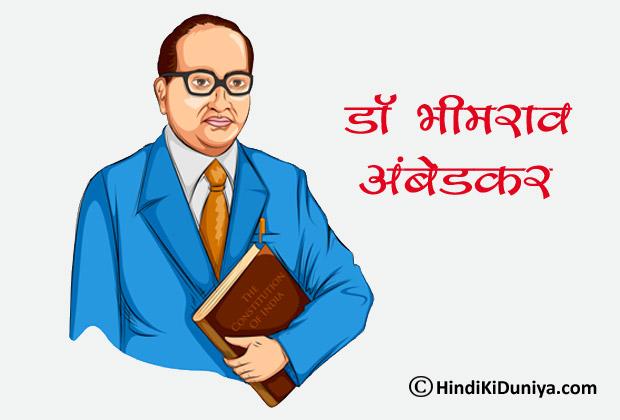 Bhimrao Ambedkar