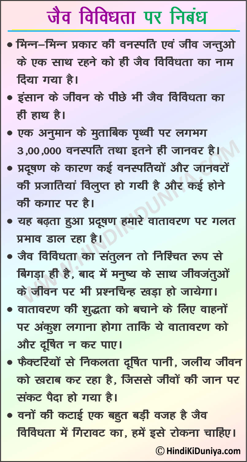 Essay on Biodiversity in Hindi