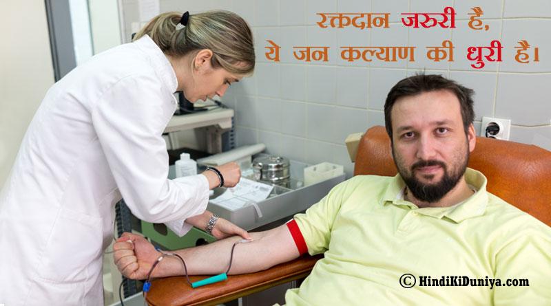 रक्तदान जरुरी है, ये जन कल्याण की धुरी है।