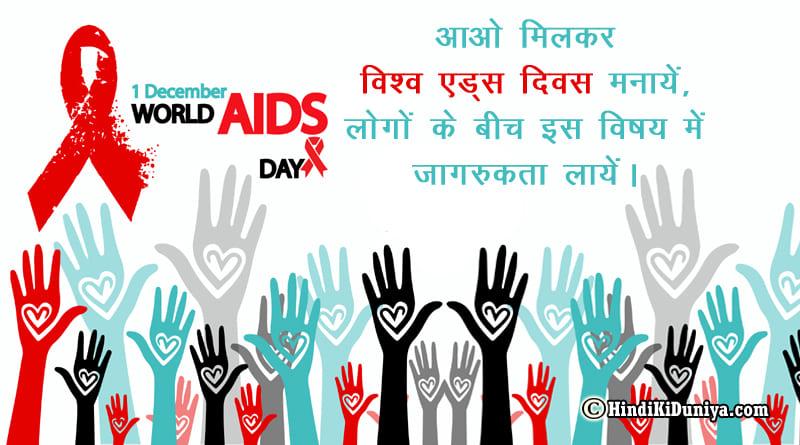 आओ मिलकर विश्व एड्स दिवस मनायें, लोगों के बीच इस विषय में जागरुकता लायें।