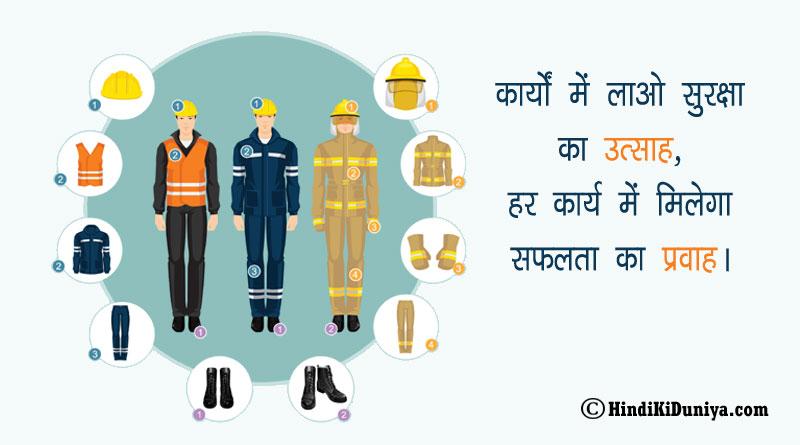 कार्यों में लाओ सुरक्षा का उत्साह, हर कार्य में मिलेगा सफलता का प्रवाह।
