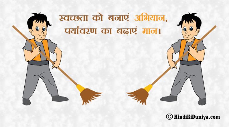 स्वच्छता को बनाएं अभियान, पर्यावरण का बढ़ाएं मान।