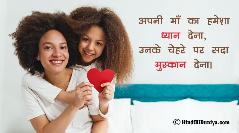 अपनी माँ का हमेशा ध्यान देना, उनके चेहरे पर सदा मुस्कान देना।