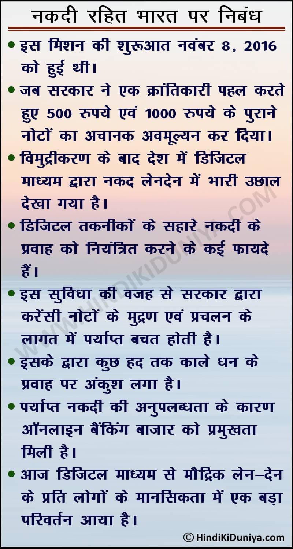 Cashless India Essay