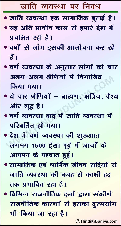 Caste System Essay