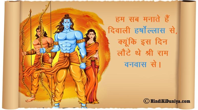 हम सब मनाते हैं दिवाली हर्षोल्लास से, क्यूंकि इस दिन लौटे थे श्री राम वनवास से।