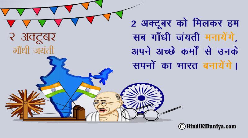 2 अक्टूबर को मिलकर हम सब गाँधी जंयती मनायेंगे अपने अच्छेकर्मोंसे उनके सपनों का भारत बनायेंगे।
