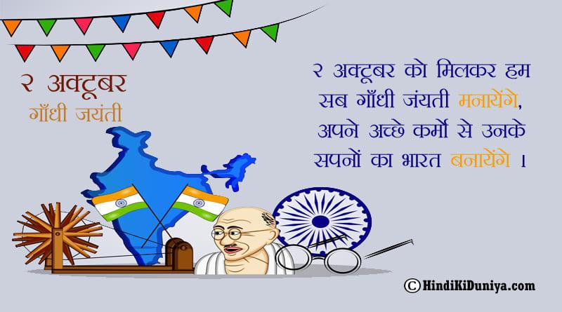 2 अक्टूबर को मिलकर हम सब गाँधी जंयती मानायेंगे, अपने अच्छे कर्मो से उनके सपनों का भारत बनायेंगे।
