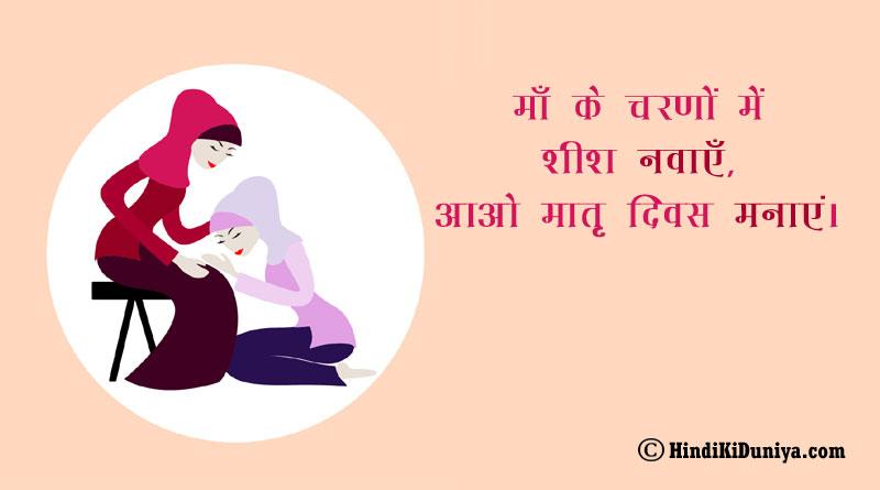माँ के चरणों में शीश नवाएँ, आओ मातृ दिवस मनाएं।
