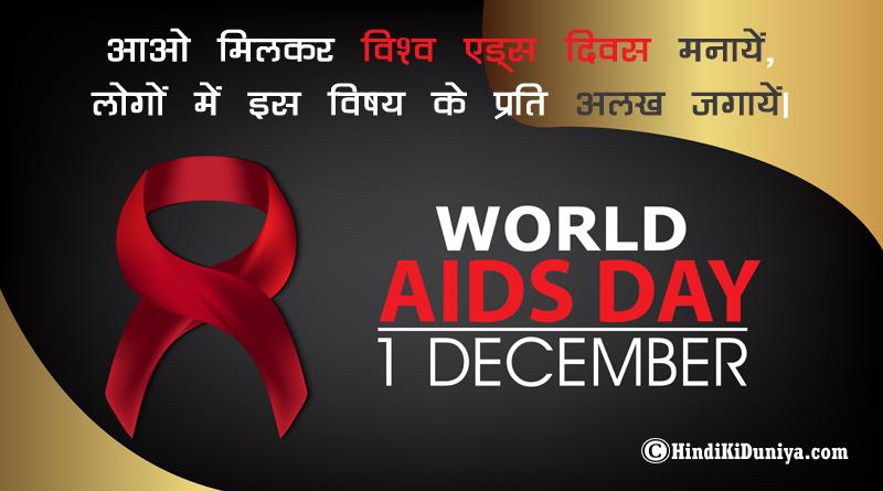 आओ मिलकर विश्व एड्स दिवस मनायें, लोगों में इस विषय के प्रति अलख जगायें।