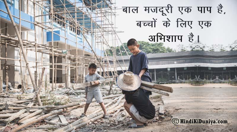 बाल मजदूरी एक पाप है, बच्चों के लिए एक अभिशाप है।