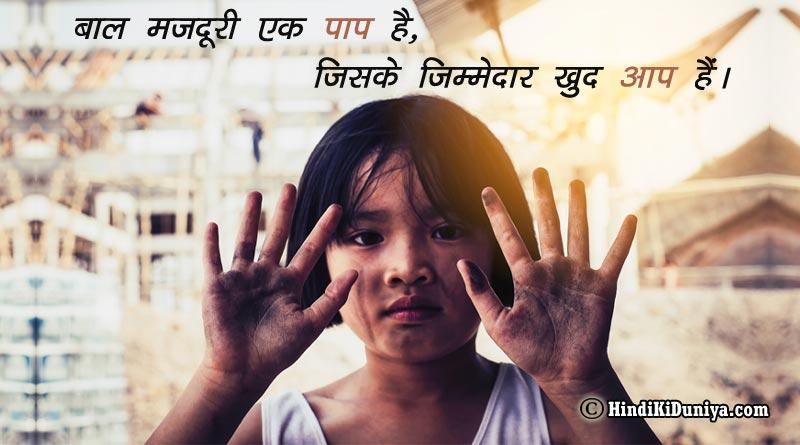 बाल मजदूरी एक पाप है, जिसके जिम्मेदार खुद आप हैं।
