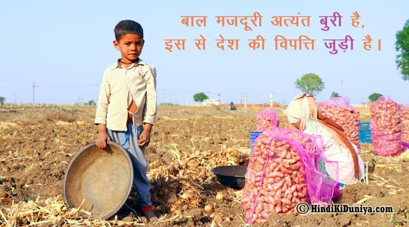 बाल मजदूरी अत्यंत बुरी है, इस से देश की विपत्ति जुड़ी है।