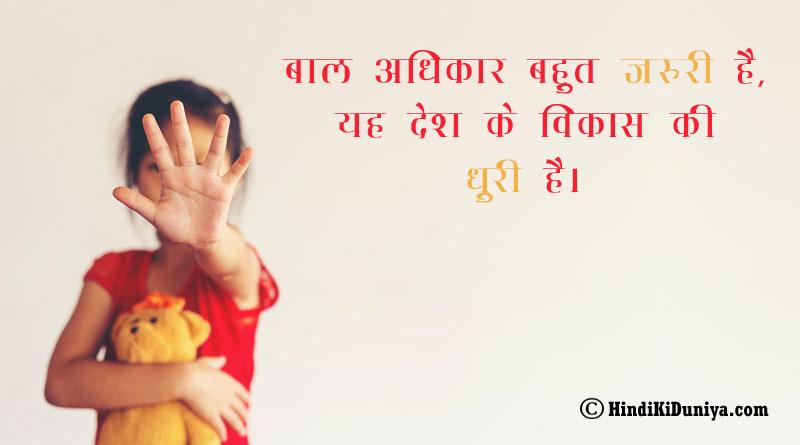 बाल अधिकार बहुत जरुरी है, यह देश के विकास की धुरी है।