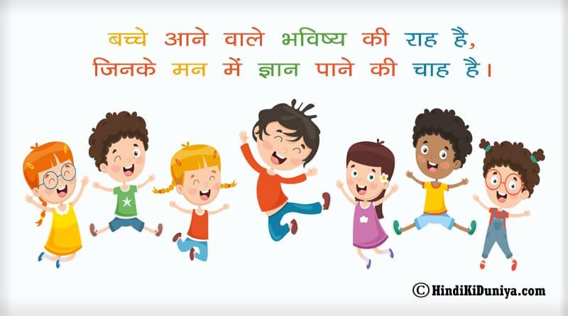 बच्चे आने वाले भविष्य की राह है, जिनके मन में ज्ञान पाने की चाह है।