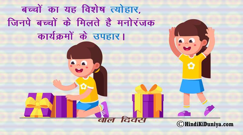 बच्चो का यह विशेष त्योहार, जिनपे बच्चो के मिलते है मनोरंजक कार्यक्रमों के उपहार।