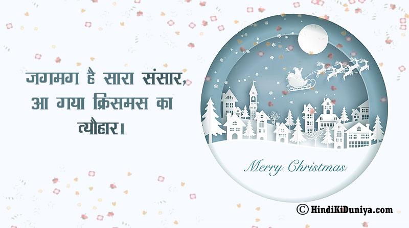 जगमग है सारा संसार, आ गया क्रिसमस का त्यौहार।