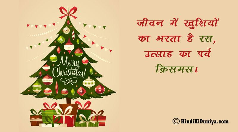 जीवन में खुशियों का भरता है रस, उत्साह का पर्व क्रिसमस।