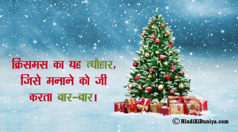 क्रिसमस का यह त्यौहार, जिसे मनाने को जी करता बार-बार।