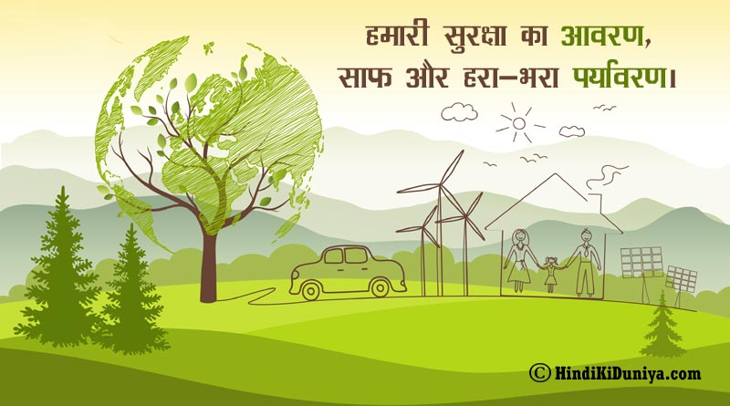 हमारी सुरक्षा का आवरण, साफ और हरा-भरा पर्यावरण।