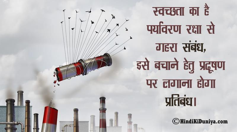 स्वच्छता का है पर्यावरण रक्षा से गहरा संबंध, इसे बचाने हेतु प्रदूषण पर लगाना होगा प्रतिबंध।